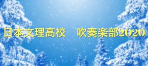 吹奏楽部からメリークリスマス!