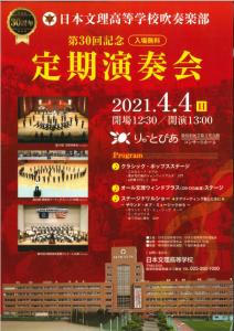 吹奏楽部定期演奏会一般公開中止のお知らせ