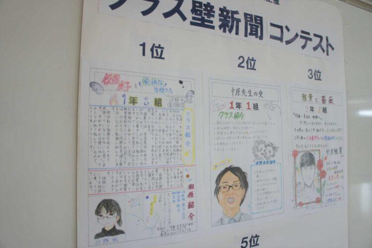 クラス壁新聞 コンテスト!