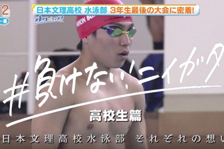 24時間テレビで、水泳部の活動の様子が放送されます。