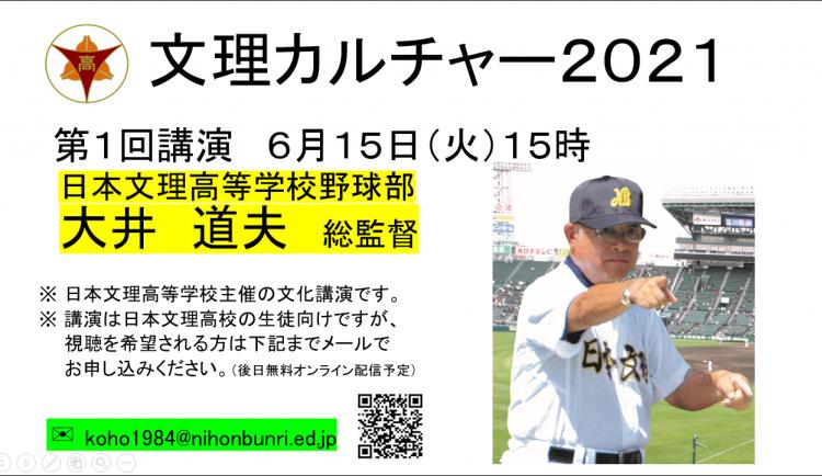 大井道夫総監督 講演会のお知らせ
