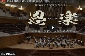 吹奏楽部定期演奏会Youtube公開!