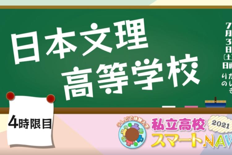7月3日(土)テレビで本校が紹介されます!