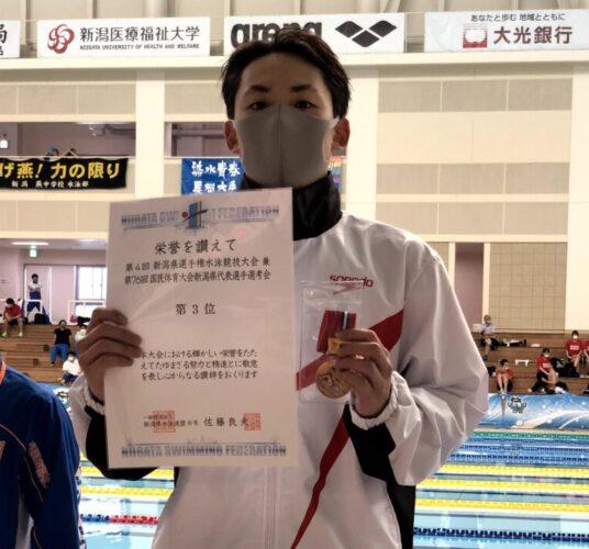 水泳部 国体予選会 兼 新潟県選手権大会結果