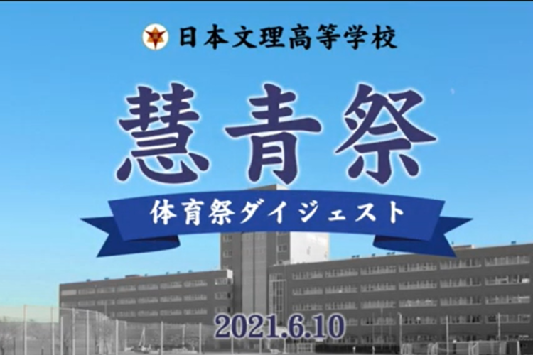 体育祭ダイジェスト動画!!