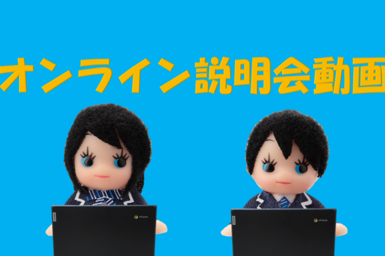「オンライン説明会」動画アップ!