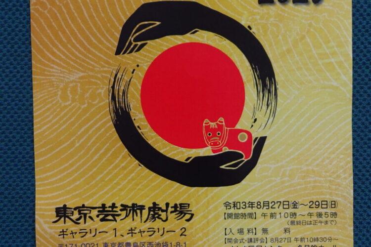 全日本高校生書道芸術祭2020